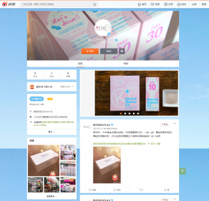 weibo_atlas