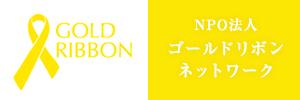 ゴールドリボン運動