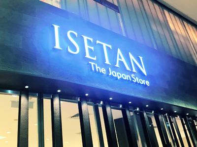 LOT10 ISETAN THE JAPAN STORE にてナトカリバランスEXの販売を開始