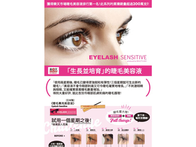 香港のBEST BUY WORLDにてEYELASH SENSITIVEの販売開始