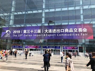 中国・大連の大連世界博覧広場で開催されている2019大連進出口商品交易会に出展