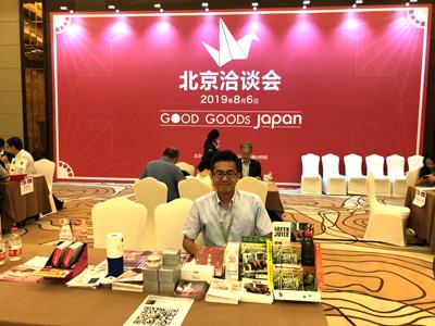 中国 北京での商談会「GOOD GOODS JAPAN 2019 JETRO BUSINESS MATCHING IN BEIJING,CHINA(中国市場販路開拓商談会)」に参加