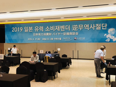 韓国・大田(テジョン)と大邱(テグ)にて開催された「日本有力消費財バイヤー訪韓商談会」に参加