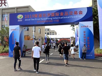 中国福建省・福清市にて行われた「2019 第1回元洪国際食品交易会」に日本から唯一出展