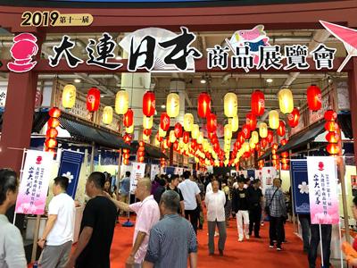 中国・大連の大連世界博覧広場で開催の「2019(第11回)大連日本商品展覧会」に出展