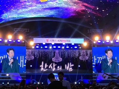 韓国・麗水(ヨス)で行われた第18回世界韓商大会に日本代表バイヤーとして招待