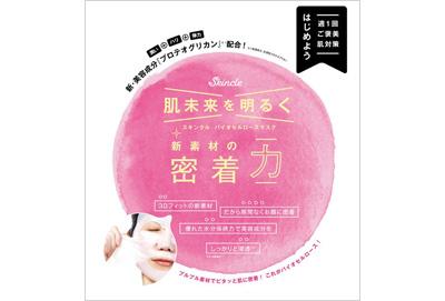 スキンクル バイオセルロースマスク/Skincle Bio Cellulose Mask