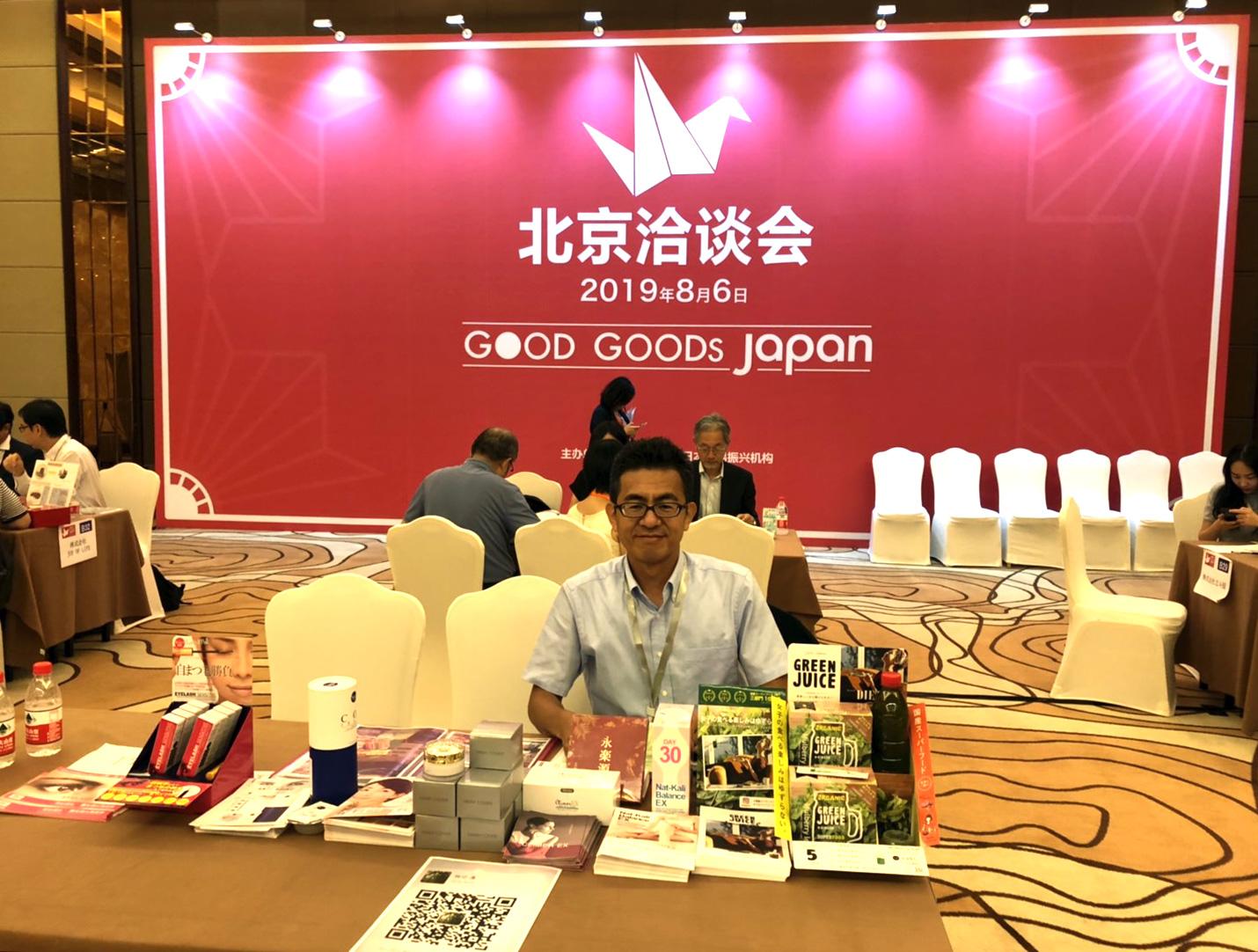 20190806_GoodGoodsJapan_03