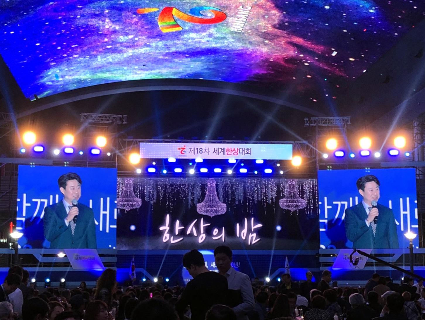 20191025_WorldKoreanBusinessConvention_001