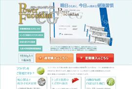 パワーフコイダンCG Website