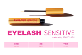 EYELASH SENSITIVE official Website