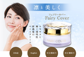 Fairy Cover official Website