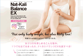 Nat-Kali Balance EX official Website