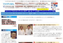 フコイダンQOL Website