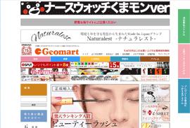 Geomart 楽天市場店