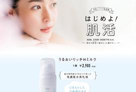 うるおいリッチHミルク official Website