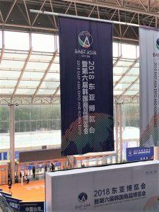20180706_eastasiaexpo2018