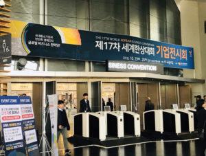 20181024_WorldKoreanBusinessConvention_02
