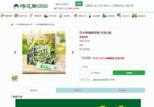 20200730_MianhuaTian